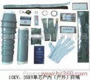 电缆冷缩附件10-35KV
