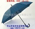 中山雨傘廠家