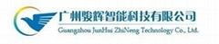 广州骏辉智能科技有限公司