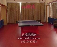 乒乓球場地板