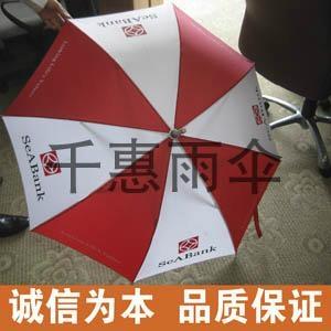 廣州雨傘批發 1