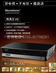 高清王V9