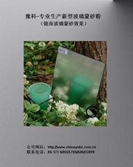 YK-Mirror glass frosting/etching powder