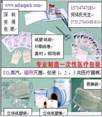 医疗器械包装袋