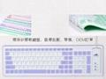 专业厂家103键A型硅胶软键盘