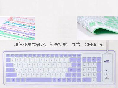 专业厂家103键A型矽胶键盘、硅胶软键盘时尚韩国潮流精品电脑配件 1