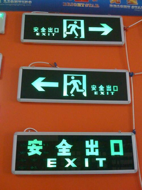 LED安全出口指示標誌 1