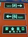 LED安全出口指示標誌