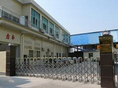廣州市力本橡膠貿易有限公司