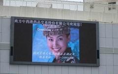 LED電子廣告大屏幕