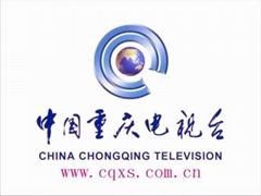 重慶電視廣告