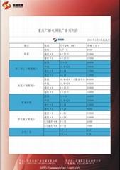 重慶廣播電視報2011年刊例價格表