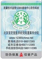 北京防伪标签制作印刷