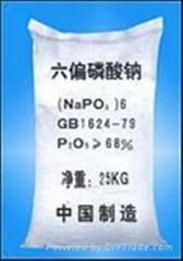 供应六偏磷酸钠(洗涤级)