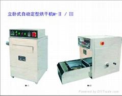 立臥式自動定型烘乾機