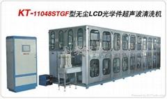 无尘LCD光学件超声波清洗机