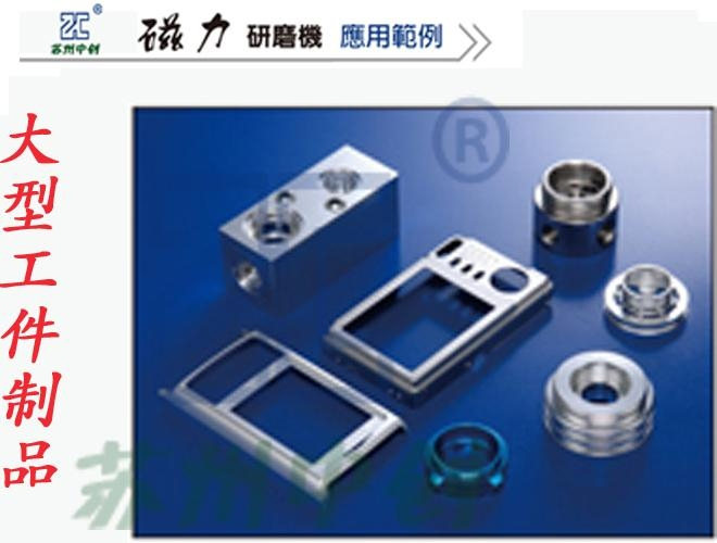 苏州磁力研磨机 3