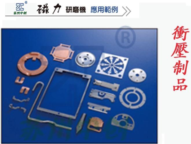 苏州磁力研磨机 4