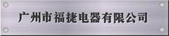 廣州市福捷電器有限公司