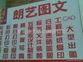青岛彩色打印 1