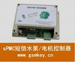 sPMC短信水泵/电机控制器