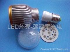 LED大功率天花外殼配件含鋁板透鏡