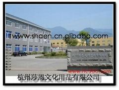 杭州莎恩文化用品有限責任公司