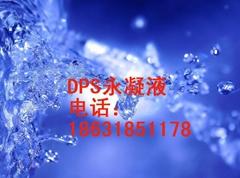 永凝液DPS防腐防水塗料