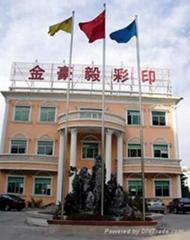 深圳市金豪毅彩色印刷有限公司