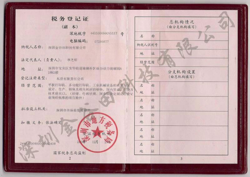 深圳  彩印機 3