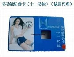 多功能验钞卡(十一功能)