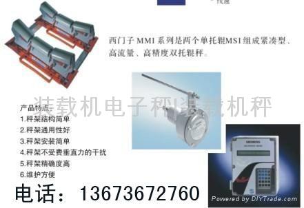 西門子MSI電子皮帶秤 1