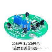 2088殼體LCD液晶顯示溫度變送器電路(圖)