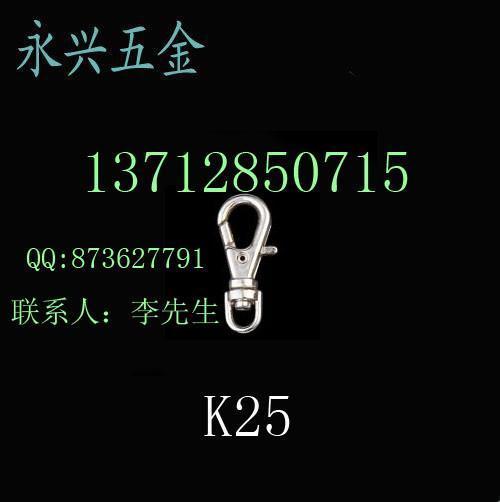 供应钥匙扣 5
