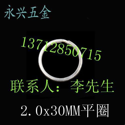供应2.0X30MM平圈 1