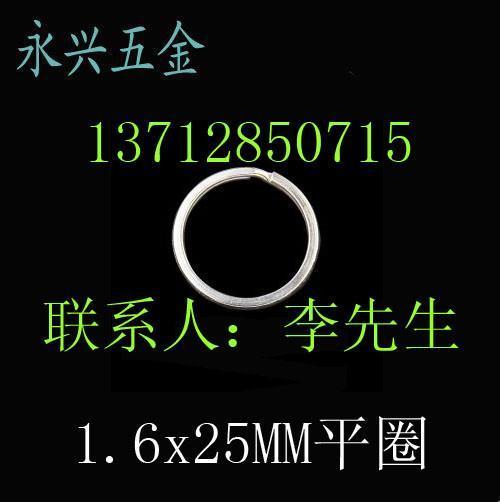 供应2.0X30MM平圈 2