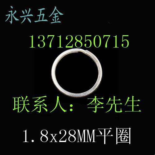 供应2.0X30MM平圈 3