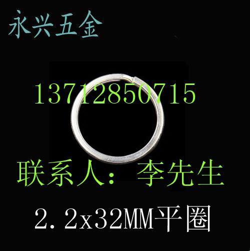 供应2.0X30MM平圈 4