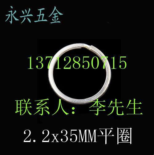 供应2.0X30MM平圈 5