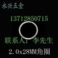 供应2.0X28MM角圈