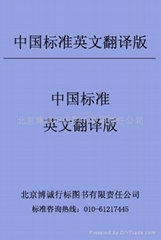 北京博诚行标企业管理咨询有限公司