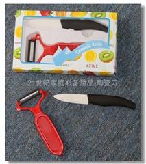 康源牌陶瓷刀2件套彩盒