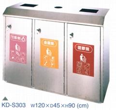 三分類垃圾桶