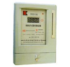 IC卡智能電表