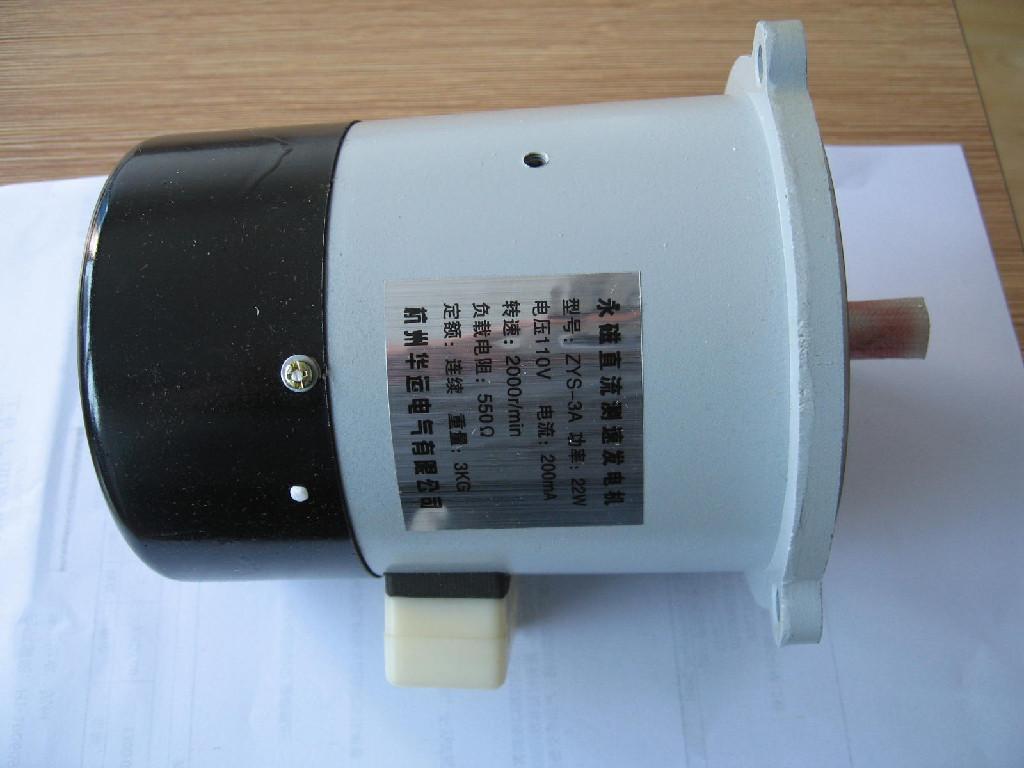 直流測速發電機ZYS-100A 1