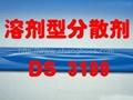 润湿分散剂 DS3199