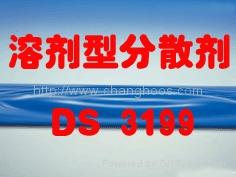 潤濕分散劑 DS3199