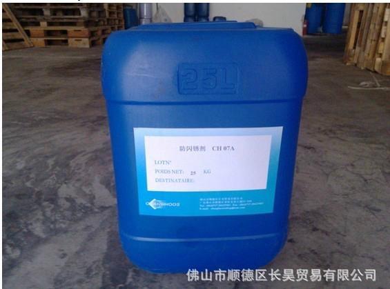 防闪锈剂 CH07A 1