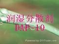润湿分散剂 DAP-10