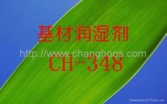 基材润湿剂 CH-348